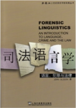 Forensic Linguistics Book